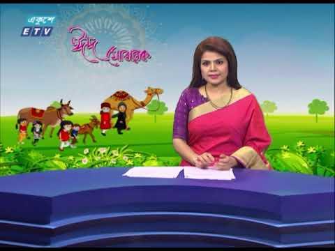 12 PM News || দুপুর ১২টার সংবাদ || 21 July 2021 || ETV News