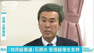 「自民・総裁選」石原元幹事長が安倍総理支持を表明18/08/09