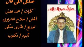 تحميل اغاني علاء عبد الخالق صدق اللى قال MP3
