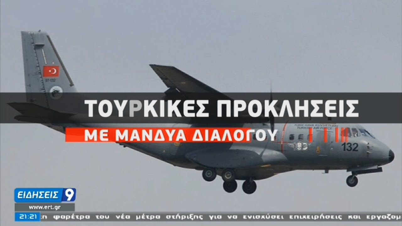 Διπλωματική «μάχη» για το Κυπριακό | 09/02/2021 | ΕΡΤ