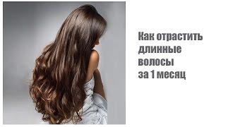 Как отрастить волосы за 1 месяц на 5 см/СУПЕР МАСКА