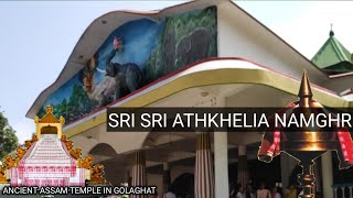 Sri Athkhelia Namghar,Golaghat|Ancient Assam Temple By Godapani Hindu Temple In Assam