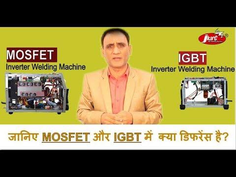जानिये MOSFET और IGBT में क्या फर्क है?