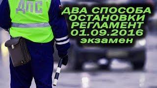 2 СПОСОБА ОСТАНОВКИ на экз. в ГАИ. Регламент 01.09.2016