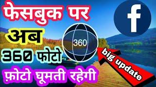 Facebook Par 360° Photo Kaise Upload Kare || How To Upload 360 Photo To Facebook ||