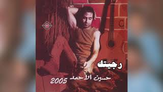 Rajaitik حسين الأحمد - رجيتك تحميل MP3