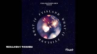 """【日本語字幕】FTISLAND """"What if"""" Dance with U"""
