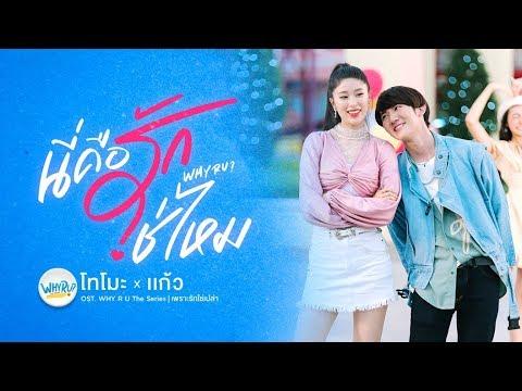 "Lyric""นี่คือรักใช่ไหม (Nee Keu Ruk Chai Mai)"" by Kaew and Tomo"