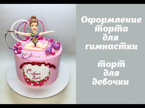 Мастер-класс оформления торта для гимнастки