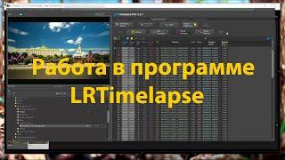 Работа в программе LRTimelapse. Секреты интервальной съемки. Как снимать таймлапсы/timelapse