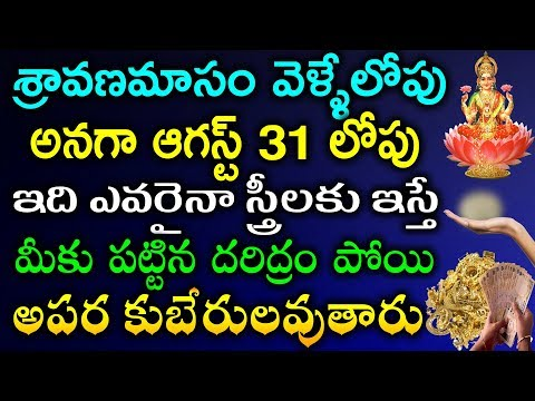 Varalakshmi Vratham Pooja vidhanam 2019 Date& time