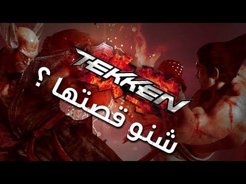 شرح قصة تيكن كاملة في 4 دقائق | Tekken