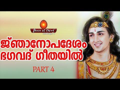 ഭഗവാൻ ജ്ഞാനോപദേശം നൽകുന്നു BHAGAVATHGEETAHA SHIBIRAM 4   Meditation   Peace of Mind TV Malayalam (видео)