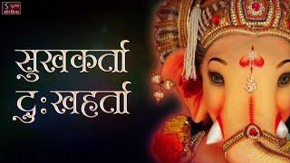 Sukh Karta Dukh Harta - Ganpati Aarti || Ganesh Chaturthi Songs || सुखकर्ता दुखहर्ता आरती ||