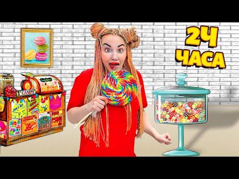 24 Часа В Магазине Сладостей Челлендж !
