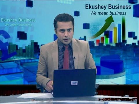 Ekushey Business || একুশে বিজনেস || 25 November 2020 || ETV Business