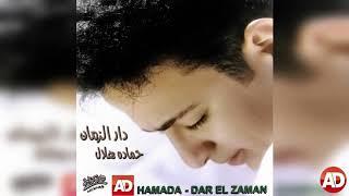 تحميل اغاني حرمت يا حبيبى _ حماده هلال MP3