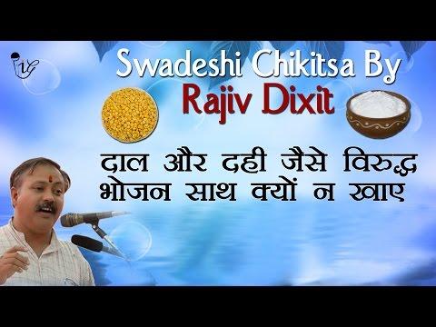 Rajiv Dixit - गिलास में पानी पिने के