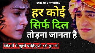 Bewafai-A Painful Attachment |  Ssarkar | Love Motivation