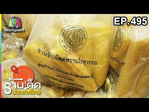 ร้านเด็ดประเทศไทย   EP.495   30 พ.ย. 61