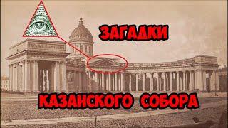 Загадки Казанского Собора