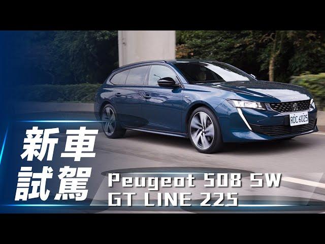 【新車試駕】Peugeot 508 SW GT LINE 225|色香味俱全 動感快意法國獅王【7Car小七車觀點】