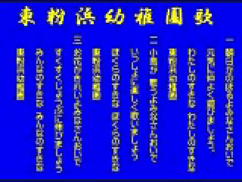 東粉浜幼稚園