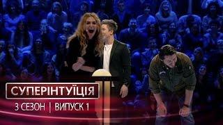СуперИнтуиция - Сезон 3 - Екатерина Варнава и Сергей Притула. - выпуск 1 - 31.03.2017