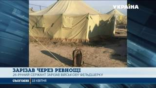 На Яворівському полігоні знайшли вбитою військову фельдшерку