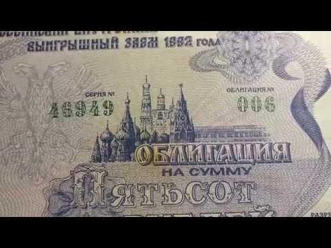 Обзор на облигацию российского внутреннего выигрышного заема 1992 г.