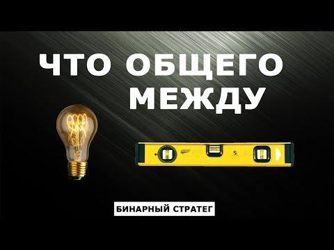 Как заработать с 300 рублей на бинарных опционах
