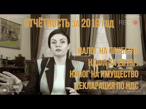Семинар: Отчётность за 2019 год: все изменения