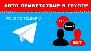 Авто приветствие в Telegram чат группе