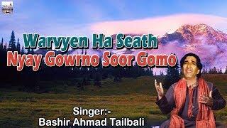 Warvyen Ha Seath Nyay Gowrno Soor Gomo | Kashmiri Song 2018 | Wariv Ghar | Basheer Ahmad Tailbali