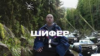 EIGHTEEN   Шифер (Audio)