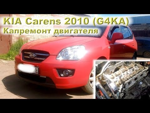 KIA Carens (G4KA) - Капремонт двигателя