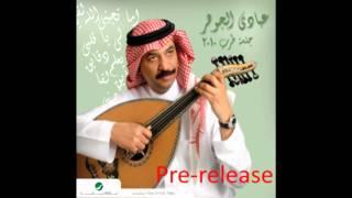 مازيكا عبادي الجوهر - الله يعلم 2010.wmv تحميل MP3