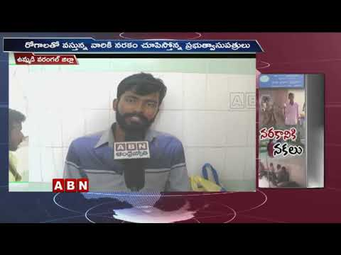Patients Face Problems with Lack of Facilities in Government Hospitals  | Warangal | ABN Telugu