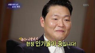[Kbs World] 연예가중계 - 세계를 뒤흔든 남자, 돌아온 '싸이'!.20151205