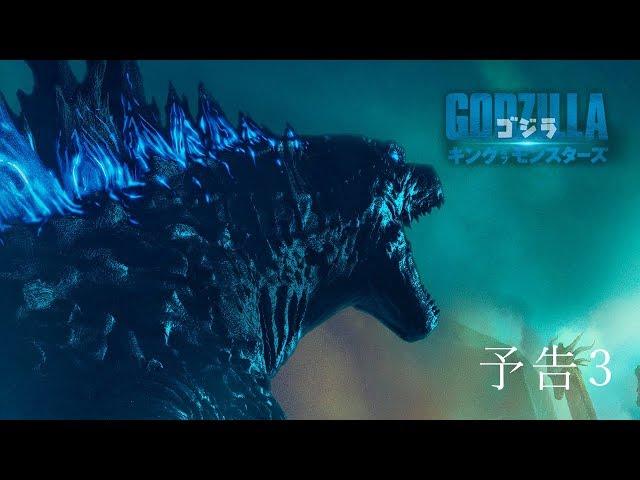 Toho Godzilla KOTM Trailer 1