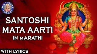 संतोषी माता आरती | Jai Santoshi Maa Aarti | Full