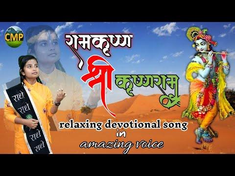 रसना निशदिन भज हरि नाम रामकृष्ण श्रीकृष्ण राम