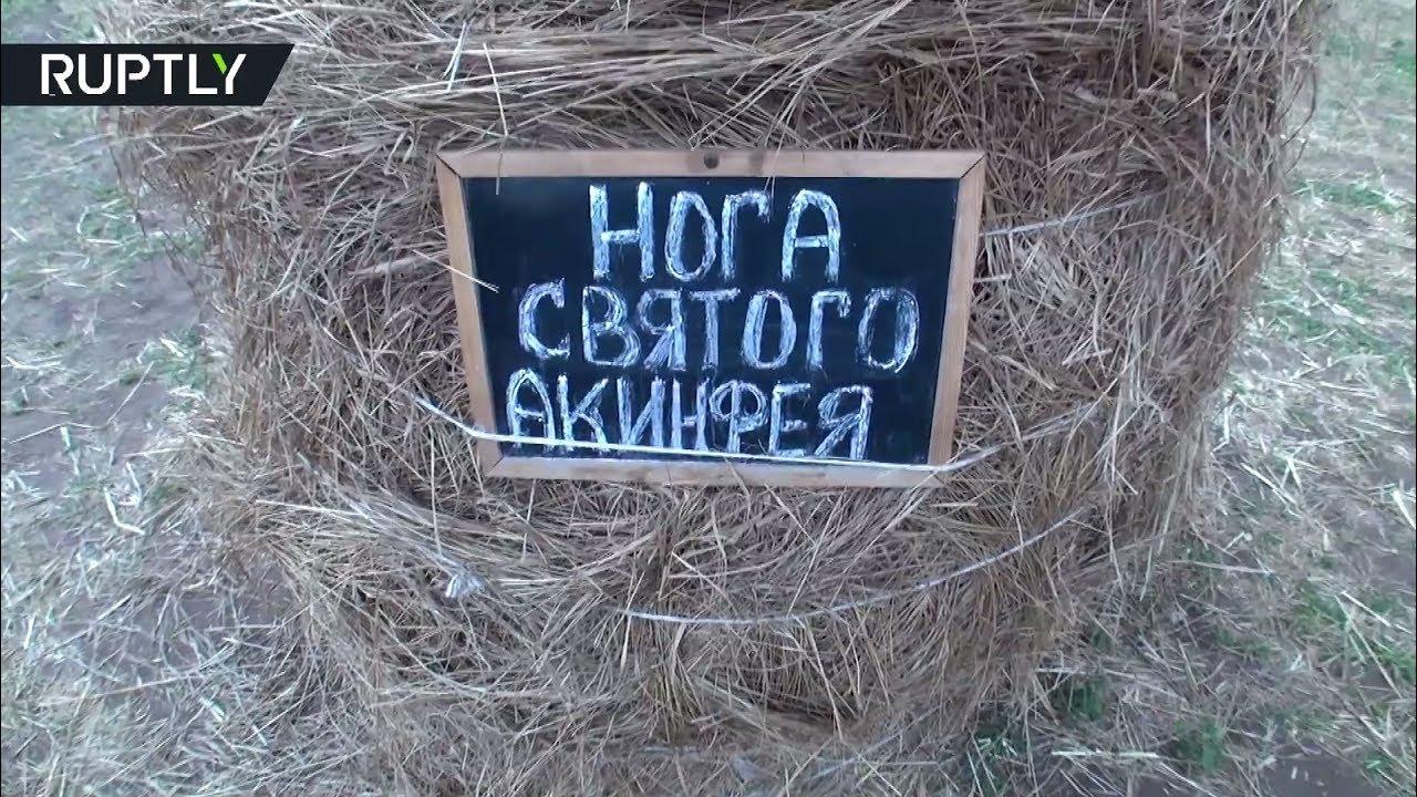Памятник «Нога святого Акинфея» в Ставропольском крае