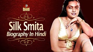 Silk Smita Biography In Hindi | Unheard Story Of Silk Smitha | सिल्क स्मिता जीवनी परिचय | HD EP3 - Download this Video in MP3, M4A, WEBM, MP4, 3GP