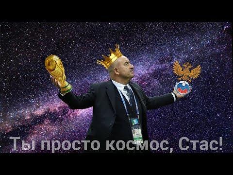ТЫ ПРОСТО КОСМОС, СТАС! / Станиславу Черчесову посвящается...