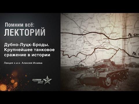 Лекция Алексея Исаева