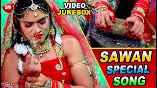 सुपरहिट बोल बम धमाका | SAWAN SPECIAL SONG | VIDEO JUKEBOX | Bhojpuri Kanwar Geet  - Download this Video in MP3, M4A, WEBM, MP4, 3GP