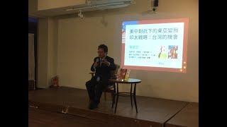 陳破空在台北演講:川普對決習近平。全場爆笑