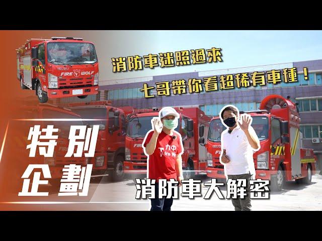 【特別企劃】消防車大解密|超稀有車種七哥一次帶你看!【7Car小七車觀點】