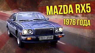 Mazda RX5 1976 года –Маслкар | История Автомобилестроения –Япония, Мазда | Про автомобили